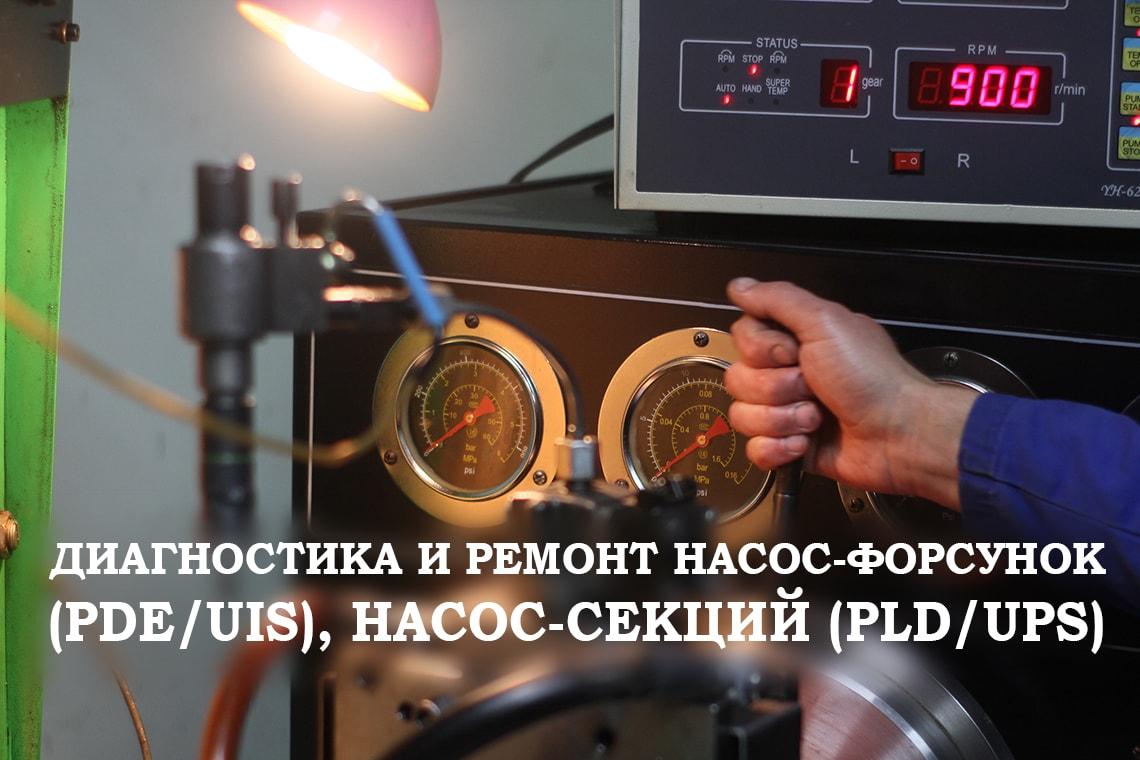 ДИАГНОСТИКА И РЕМОНТ НАСОС-ФОРСУНОК (PDE/UIS), НАСОС-СЕКЦИЙ (PLD/UPS)