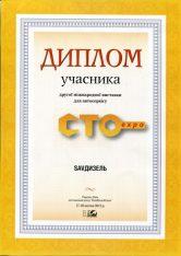 ремонт форсунок сертификат