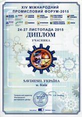 ремонт форсунок сертификат диплом