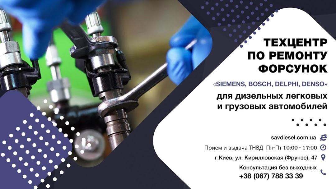 Ремонт Форсунок Делфи