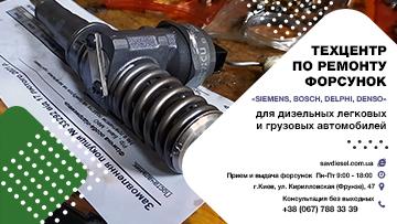 Ремонт форсунок с доставкой по Украине