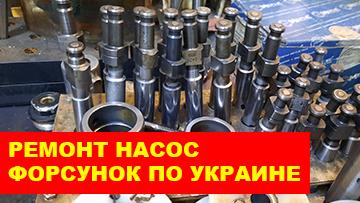 Ремонт насос форсунок по Украине