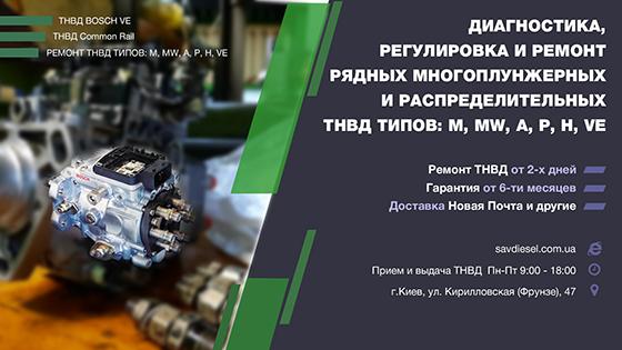 Ремонт ТНВД в Киеве Цена