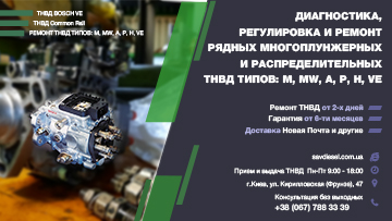 Ремонт ТНВД 2021 Киев