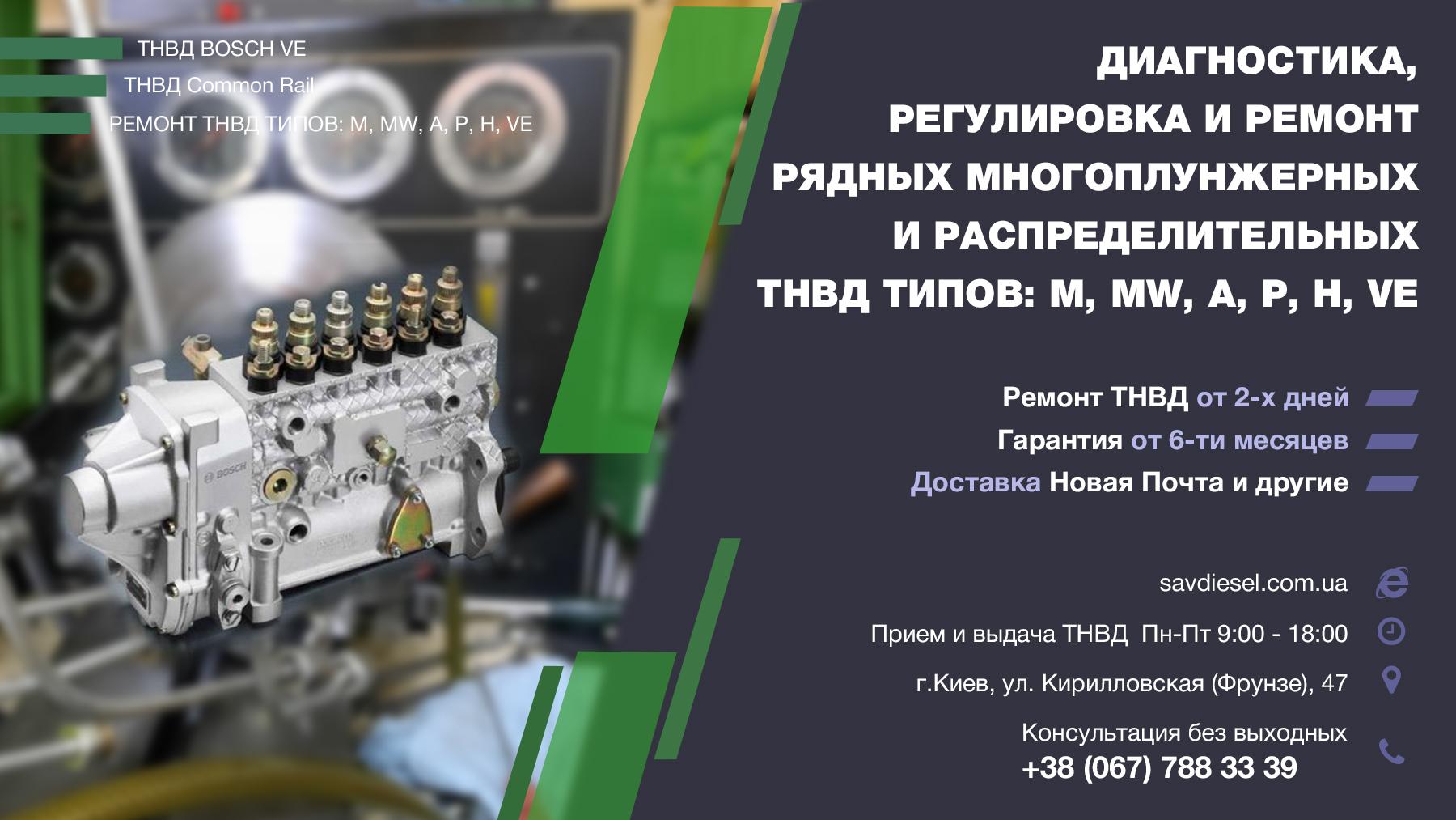 Ремонт ТНВД в Киеве