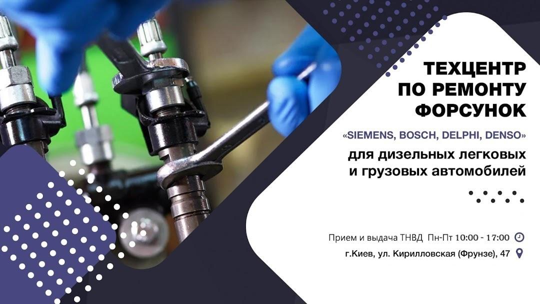 Восстанавливаем плунжерные пары Киев