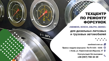 Проверка форсунок на стенде Киев
