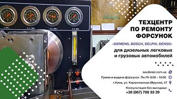 Форсунки ремонт Киев
