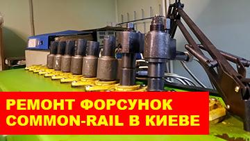 Ремонт форсунок common-rail в Киеве