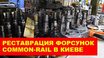 Реставрация форсунок common-rail в Киеве