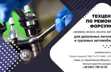 Почему ремонт форсунок лучше заказать у SavDiesel киев